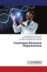 Генетика болезни Паркинсона