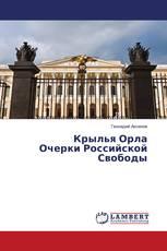 Крылья Орла Очерки Российской Свободы