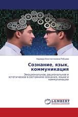 Сознание, язык, коммуникация