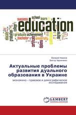 Актуальные проблемы развития дуального образования в Украине