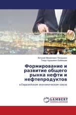 Формирование и развитие общего рынка нефти и нефтепродуктов