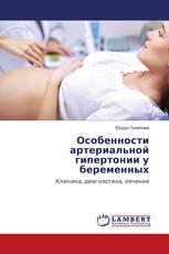 Особенности артериальной гипертонии у беременных