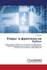 Узоры и фракталы на Python