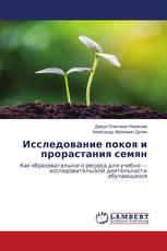 Исследование покоя и прорастания семян