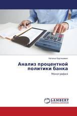 Анализ процентной политики банка