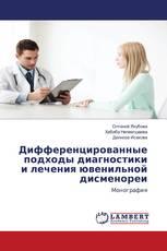 Дифференцированные подходы диагностики и лечения ювенильной дисменореи