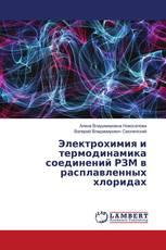 Электрохимия и термодинамика соединений РЗМ в расплавленных хлоридах