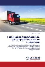 Специализированные автотранспортные средства