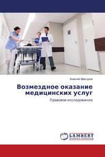 Возмездное оказание медицинских услуг
