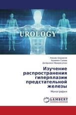 Изучение распространения гиперплазии предстательной железы
