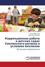 Коррекционная работа в детских садах Смоленского региона в условиях инклюзии