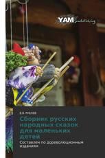 Сборник русских народных сказок для маленьких детей