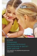 Сборник назидательных рассказов и цитат для детей
