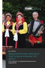 Деревенские песни и частушки конца XIX века
