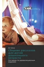 Сборник рассказов для детей дошкольного возраста