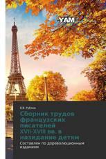 Сборник трудов французских писателей XVII-XVIII вв. в назидание детям