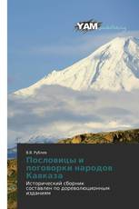 Пословицы и поговорки народов Кавказа
