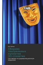 Сборник театральных куплетов XIX столетия