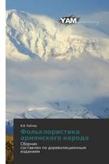 Фольклористика армянского народа