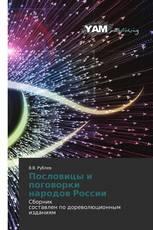 Пословицы и поговорки народов России