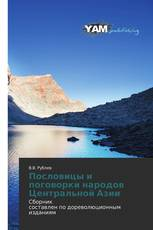 Пословицы и поговорки народов Центральной Азии