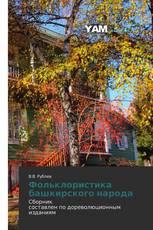 Фольклористика башкирского народа