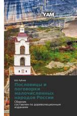 Пословицы и поговорки малочисленных народов России