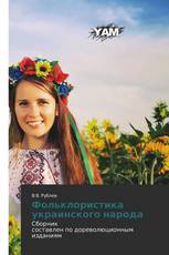 Фольклористика украинского народа