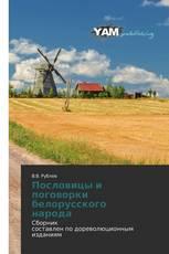 Пословицы и поговорки белорусского народа