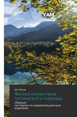 Фольклористика чеченского народа