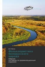 Фольклористика белорусского народа