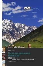 Сказки народов Кавказа