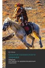 Сказки казахского народа