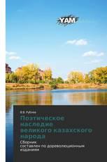 Поэтическое наследие великого казахского народа