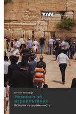 Немного об израильтянах