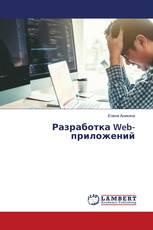 Разработка Web-приложений