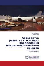 Аэропорты: развитие в условиях преодоления макроэкономического кризиса