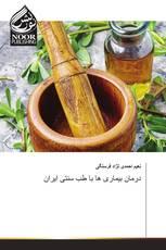 درمان بیماری ها با طب سنتی ایران