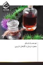 معجزه درمان با گیاهان دارویی