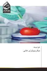میکروبیولوژی غذایی