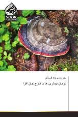 درمان بیماری ها با قارچ جان افزا