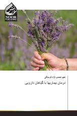 درمان بیماریها با گیاهان دارویی