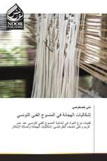 إشكاليات الهجانة في المنسوج الفني التونسي