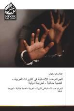 الجرائم ضد الإنسانية في الثوراث العربية - قضية جنائية - لجريمة دولية