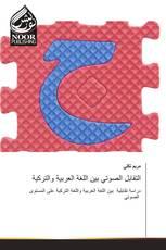 التقابل الصوتي بين اللغة العربية والتركية