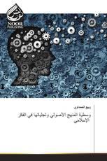 وسطية المنهج الأصولي وتجلياتها في الفكر الإسلامي