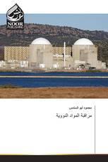 مراقبة المواد النووية