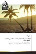 الخصائص المناخية والشكل الحضري بالبيئية الصحراوية