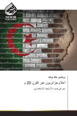 أعلام جزائريون عبر القرن 20 م