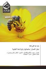 نحل العسل: منتجاتها وفوائدها الطبية